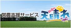 営農支援サービス「天晴れ」
