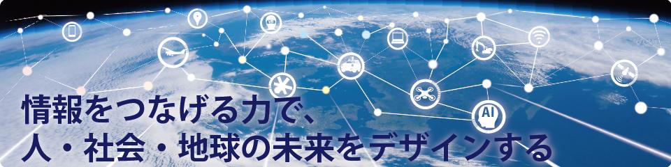 情報をつなげる力で、人・社会・地球の未来をデザインする