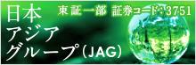 日本アジアグループ証券コード:3751